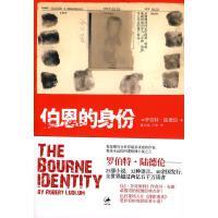 伯恩的身份--谍影重重1 罗伯特・陆德伦 上海人民出版社 9787208078178