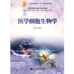 【旧书二手书8成新】医学细胞生物学 胡以平 高等教育出版社 9787040175479