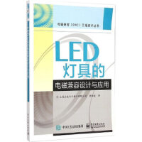 【新书店正版】LED灯具的电磁兼容设计与应用,黄敏超,电子工业出版社9787121258749