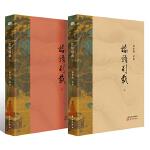 论语别裁(独家授权简体版套装两册)