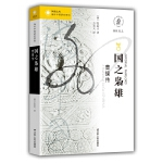 海外中国研究・国之枭雄:曹操传