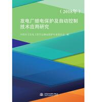 发电厂继电保护及自动控制技术应用研究(2018年)