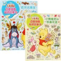 全套2本小熊维尼百变创意贴纸故事书--�_耳朵找朋友小熊维尼的惊喜花篮大开本彩图版3-6-9岁婴幼儿童益智游戏亲子共读故