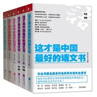 这才是中国最好的语文书小说分册 散文2册 诗歌2册 综合分册全套共6本 叶开 中学教辅 学生用书语文阅读
