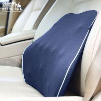 铁臂阿童木汽车慢回弹记忆棉按摩腰背靠垫 座椅靠垫护腰垫呵护腰椎 办公家用AMYK-01