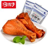 沟帮子 香熏鸡腿熏鸡卤味鸡肉熟食 休闲零食70g*5袋 中华老字号