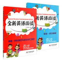全新英语阅读高考阅读理解+完形填空与语法词汇填空 2本套装