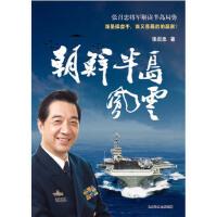 朝鲜半岛风云 张召忠 北京联合出版公司