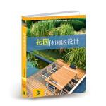 封面有磨痕-QD-花园休闲区设计(德国原版引进,个案解读配合精美图片,呈现不同风格和功能的花园休闲区的设计理念和方法)