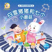 XM-26-白雪猪猪和七个小蘑菇-米乐米可生命教育故事书【库区:耕硕1#】 海豚传媒 9787556049653 长江