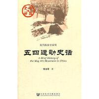 中国史话五四运动史话常丕军【稀缺旧书】【直发】