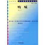 呐喊(增订版)语文新课标必读丛书/高中部分
