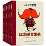 绝非普通人系列(全6册)
