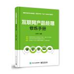 互联网产品经理修炼手册