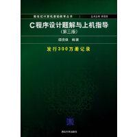 C程序设计题解与上机指导(第3版)/新世纪计算机基础教育丛书
