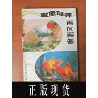 【二手旧书85成新】【正版现货】金鱼饲养百问百答