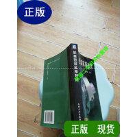 【二手旧书9成新】机械密封实用技术 /顾永泉 著 机械工业出版社
