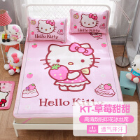 HelloKitty猫凉席1.35米床夏季儿童冰丝席学生单人卡通宿舍席1.2m