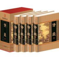 诗经 文化经典 风 雅 颂 诗歌集萃 精装4卷 线装书局598
