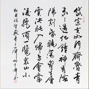 中国书画家协会会员、著名书画家孙金库先生作品――杜甫诗望岳