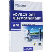 ADVISOR 2002电动汽车仿真与再开发应用(第2版) 曾小华 等 编著