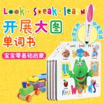 顺丰发货 【支持小达人点读笔】Look Speak learn 开展大图 单词书 4册全套 幼儿宝宝启蒙英语入门纸板书