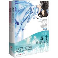 文学小说 是你赐我的星光 中国现当代小说 青春小说 殷寻著 她被带到美丽的薄雪园.梦幻的别墅、数不完的仆人