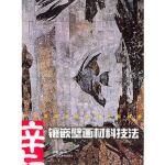 镶嵌壁画材料技法――中央美术学院壁画系列教材 孙韬著 黑龙江美术出版社