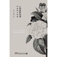 万物静默如谜 (波)辛波斯卡 湖南文艺出版社