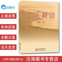 【带发票】之江新语 ( 习近平 9787213035081 浙江人民出版社图书