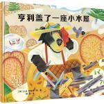 魔法象图画书王国 亨利盖了一座小木屋 (美)DB约翰逊 著 儿童精装绘本 广西师范大学出版社 3-6-10岁儿童精装图