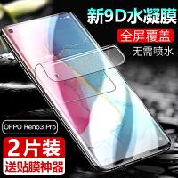 【2片装】oppo reno3pro水凝膜 OPPO RENO3 Pro贴膜 手机保护膜 全屏覆盖防爆 高清软膜 水凝