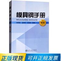 模具钢手册(第2版) 9787502454968 冶金工业出版社 陈再枝,蓝德年,马党参 等
