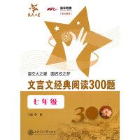 文言文经典阅读300题(七年级)