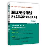 职称英语考试历年真题详解及全真模拟试卷(理工类)