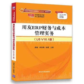 用友ERP财务与成本管理实务(U8 V10.1版) 随书赠送用友U8 V10.1 教学版软件、各实验账套和PPT教学课件,下载地址见书内容简介。 验的数据、教学课件,
