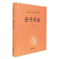 孙子兵法(中华经典名著全本全注全译丛书-三全本)