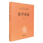 孙子兵法(中华经典名著全本全注全译丛书-三全本)。《典籍里的中国》第六期隆重推出《孙子兵法》。
