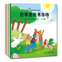 青蛙弗洛格的成长故事第四辑(全8册)