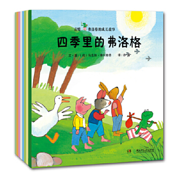 青蛙弗洛格的成长故事第四辑(全8册) 国际安徒生大奖绘本!儿童的心灵自助礼物!