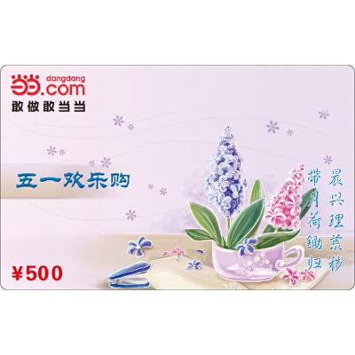 当当五一欢乐卡500元新版当当实体礼品卡,免运费,热销中!