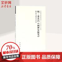 明董其昌《画禅室随笔》解析与图文互证 中国书店出版社