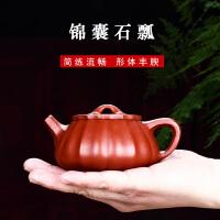 宜兴紫砂壶全手工正品稀有朱泥锦囊石瓢壶家用茶壶茶具