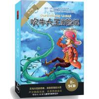 新华书店正版 大音 领先一步让孩子倾听世界名著 有声读物 吹牛大王历险记 书+5CD