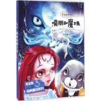 嘀丽和魔力兔 海天出版社