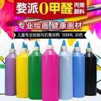 厂家自销500ML丙烯颜料涂鸦水彩套装无毒防水DIY膏大瓶彩绘颜料