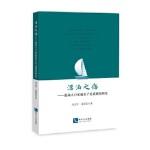 漂泊之伤――流动人口家庭亲子关系调查研究 刘志军 徐蕾蕾 知识产权出版社
