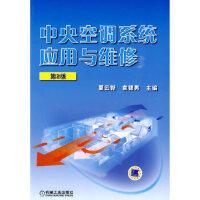 中央空调系统应用与维修 第2版 夏云铧,袁银男 机械工业出版社