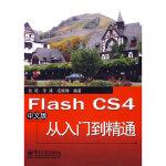 【新书店正版】Flash CS4中文版从入门到精通,张琨,电子工业出版社9787121095214
