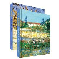 欧洲畅销凡高普及书套装:凡高的花园+凡高的树(套装共2册)